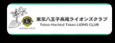 東京八王子高尾ライオンズクラブ
